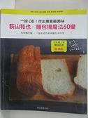 【書寶二手書T2/餐飲_KCW】荻山和也×麵包機魔法60變-一按OK!作出專業級美味_荻山和也