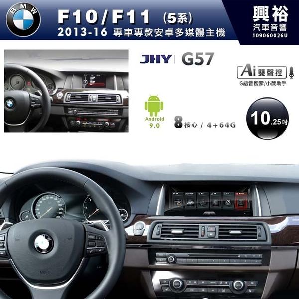 【JHY】2013~16年 BMW 5系列F10/F11 G57安卓主機10.25吋螢幕*藍芽+導航+雙聲控*8核心4+64