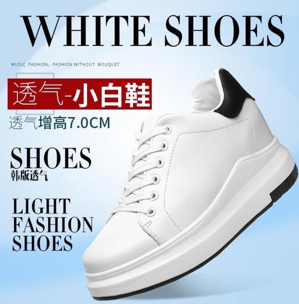 女內增高鞋 百搭休閒鞋韓版透氣運動鞋