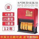 印章 陳百萬C手動打印標簽食品塑料袋包裝...