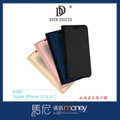 (+專屬玻璃貼)DUX DUCIS SKIN Pro 皮套/Apple iPhone 11 6.1吋/手機殼/插卡皮套/保護套【馬尼】