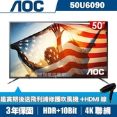 (送2好禮)美國AOC 50吋4K HDR液晶顯示器+視訊盒50U6090