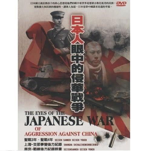 日本人眼中的侵華戰爭 DVD    (購潮8)