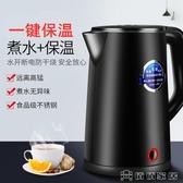 (快速)燒水壺 電水水壺保溫一體電熱水壺大容量家用快壺自動斷電防乾燒水壺YYJ