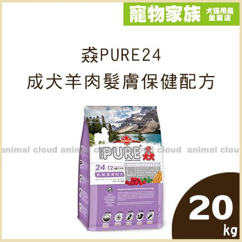 寵物家族-猋PURE24成犬羊肉髮膚保健配方20kg(白色繁殖包)