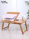 筆記本電腦做桌床上書桌家用行動可摺疊懶人床學生宿舍 NMS 黛尼時尚精品