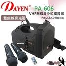(PA-606)肩背式雙頻教學手提擴大機.USB內建充電池.攜帶方便(雙手握) 導覽 上課教學