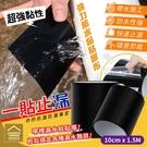 強力防水黏貼膠布10cm 一貼快速止漏 超強黏性 可帶水施工 抓漏【YX0304】《約翰家庭百貨