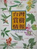 【書寶二手書T8/動植物_OLH】台灣賞樹情報_張碧員,呂勝由