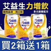 (加贈1箱)艾益生 力增飲多元營養配方 237ml*24入/箱 (2箱)【媽媽藥妝】原味無糖/香甜玉米/酸甜莓果