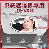 【24h現貨】led汽車美妝鏡 擋光遮陽板觸控補光梳妝鏡LED車載化妝鏡子