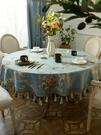 桌布歐式大圓桌桌布布藝圓形家用美式茶幾餐桌墊餐廳酒店飯桌臺布定制 小山好物