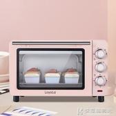 烤箱15S電家用烘焙多功能全自動小 小型 220VNMS快意購物網