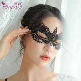 激情蕾絲眼罩夜店面具性感情趣內衣成人制服配飾用品配件7681 完美情人精品館