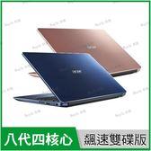 宏碁 acer SF314-54G 藍/粉 240G SSD+1T飆速特仕版【i5 8250/14吋/MX150/FHD/窄邊框/指紋辨識/Win10/Buy3c奇展】