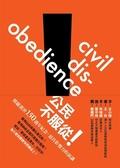 (二手書)公民,不服從!:梭羅最後的演講