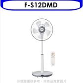 Panasonic國際牌【F-S12DMD】12吋DC電風扇 優質家電