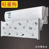 空調擋風板防直吹格力壁掛式出風口擋板防風罩遮擋板海爾月子通用 ZJ1283 【大尺碼女王】