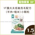 寵物家族-VF魏大夫 低敏亮毛配方(羊肉+糙米)小顆粒1.5kg