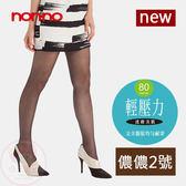 儂儂 non-no (7752)80D輕壓力褲襪(1件入) 黑色/膚色【小三美日】
