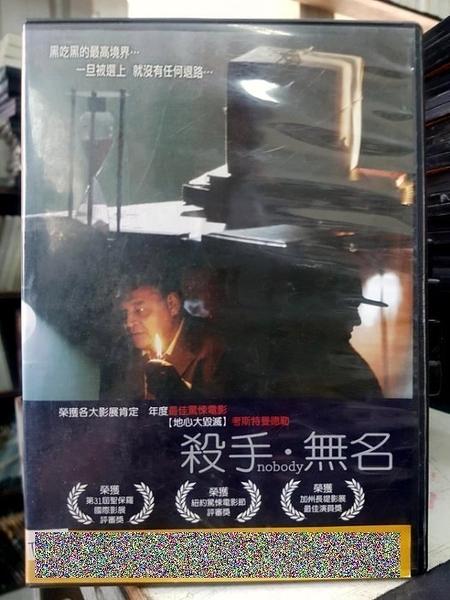 挖寶二手片-Y57-018-正版DVD-電影【殺手無名】-考斯特曼德勒