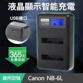 【現貨】佳美能 kamera 液晶雙槽充電器 Canon NB-6L NB6L USB型 一年保固(C2-024)