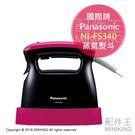 【配件王】日本代購 Panasonic 國際牌 NI-FS340 蒸氣熨斗 手持掛燙機 輕量 除臭 除菌 桃紅