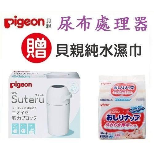Pigeon貝親 尿布處理器P09016贈加厚型純水濕巾 (80抽*3包)