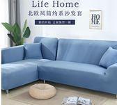 沙發套-萬能彈力全包純色全蓋組合沙發套貴妃單三人沙發墊防滑沙發罩緊包 艾莎嚴選
