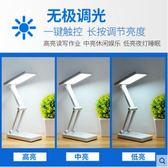學習燈 久量LED可充電式小台燈護眼折疊迷你大學生臥室床頭書桌宿舍寢室