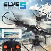 耐摔大號遙控飛機航拍無人機四軸飛行器充電男孩兒童玩具直升機 igo 智能生活館