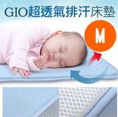 GIO Kids Mat 超透氣排汗嬰兒床墊-M號 (藍/粉)【佳兒園婦幼館】