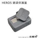 GOPRO 副廠配件 HERO 7 6 5 鏡頭保護蓋