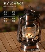 LED燈手提復古充電式LED馬燈煤油燈擺件戶外照明露營帳篷燈 快速出貨