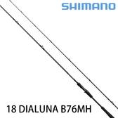 漁拓釣具 SHIMANO 18 DIALUNA B76MH (路亞竿、海鱸竿)