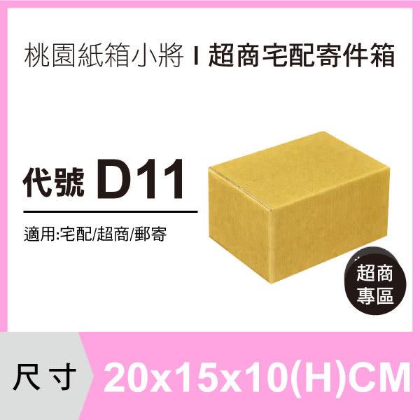 紙箱【20X15X10 CM】【50入】 紙箱 紙盒 包裝盒 便利箱 寄件箱