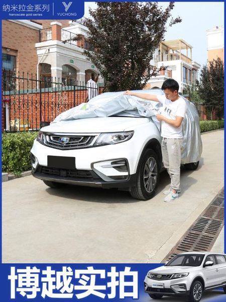 吉利博越車衣車罩專用款防曬防雨遮陽SUV越野專用汽車套歐歐流行館