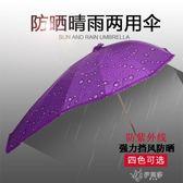 加長電動電瓶車雨傘遮陽傘遮雨防曬擋雨太陽自行車踏板摩托車雨棚 伊芙莎YYS