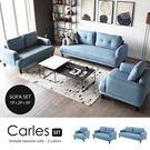 預購5月中旬-沙發組 Carles卡萊斯簡約北歐(1+2+3)人布沙發 / 2色 / H&D東稻家居