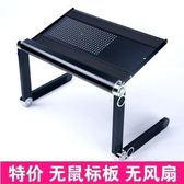 筆記本電腦桌床上電腦桌懶人電腦桌家用移動折疊散熱桌【金剛黑二節(無鼠標板風扇)】