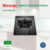 優【林內】RB-N100G(B)單口內焰玻璃檯面爐_天然氣