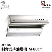 《喜特麗》JT-1733M 斜背式電熱型排油煙機 除油煙機 80CM