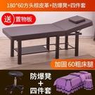 美容床 美容床美容院專用全身按摩床推拿床帶洞美體家用折疊美容院床T