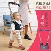 嬰兒小孩學步帶透四季通用