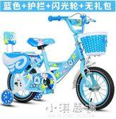 兒童自行車2-3-4-6-7-8-9-10歲寶寶腳踏單車童車女孩男孩小孩公主CY『小淇嚴選』