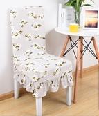 椅套 椅墊家用布藝彈力連體簡約現代餐桌凳子椅套定做靠背通用椅子套罩【快速出貨八折下殺】