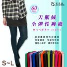 【衣襪酷】天鵝絨全彈性褲襪 超細纖維 琨蒂絲 台灣製