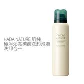 日本 HADA NATURE 肌純 極淨沁亮碳酸洗卸泡泡 100g 洗卸合一 效期:2021/01【小紅帽美妝】NPRO