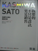 【書寶二手書T8/行銷_ZBD】我要的不只是設計,更是銷售:佐藤可士和的超設計術_pen編輯部