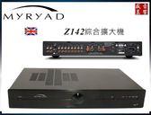 『盛昱音響』英國 MYRYAD Z142 綜合擴大機【內建唱頭放大+前級輸出】有現貨